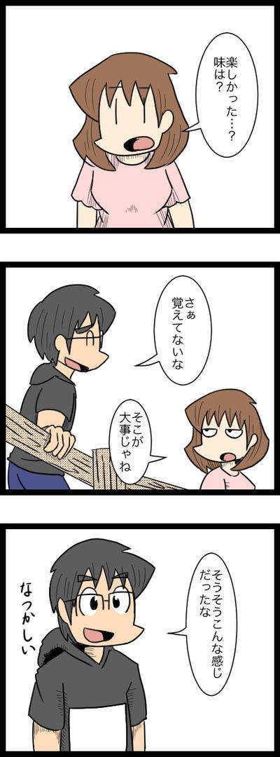 九州旅行編48_3