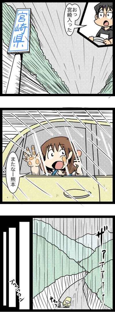 九州旅行編12_2