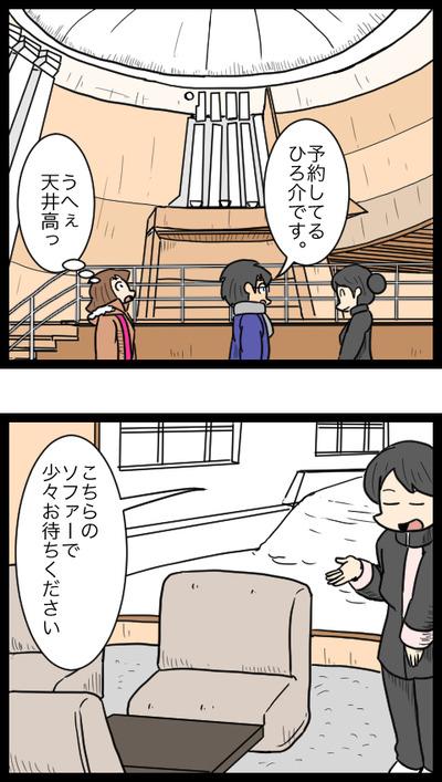 プロポーズ決行編11_2