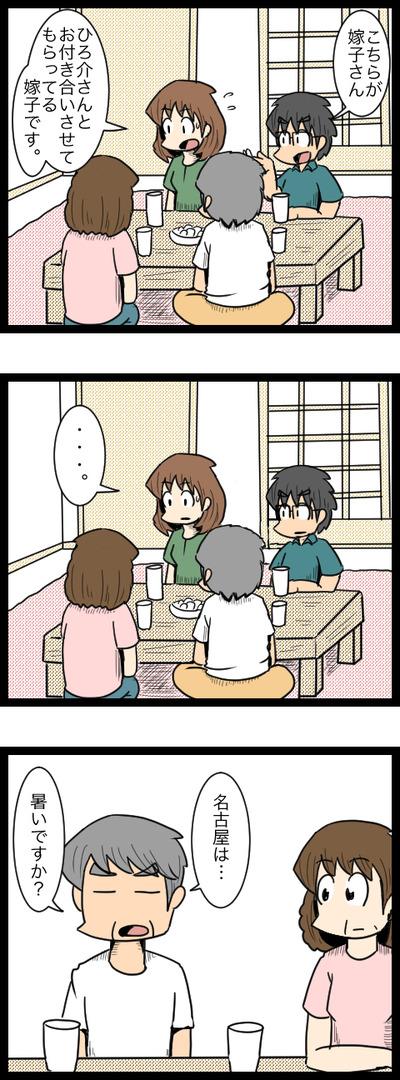 九州旅行編24_3