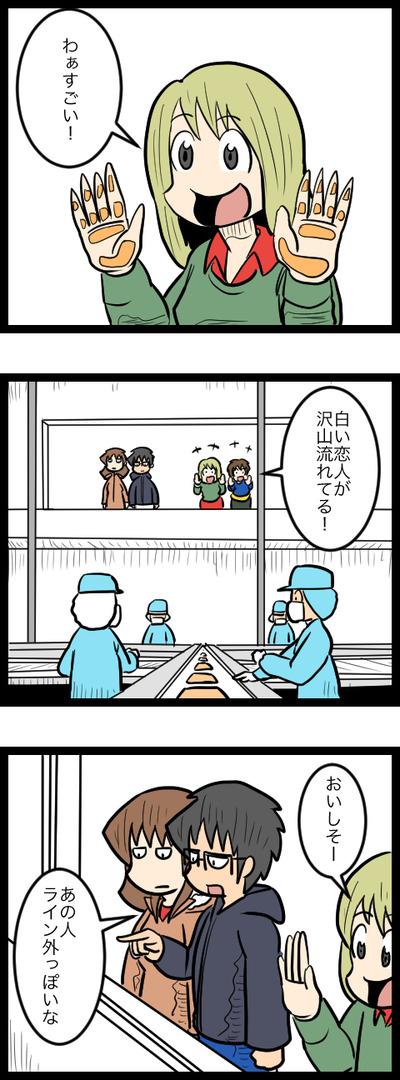 北海道旅行13_1