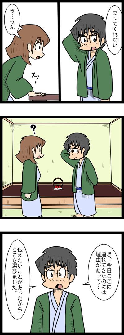 プロポーズ決行編15_3