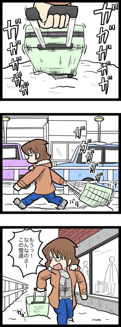 北海道旅行_1