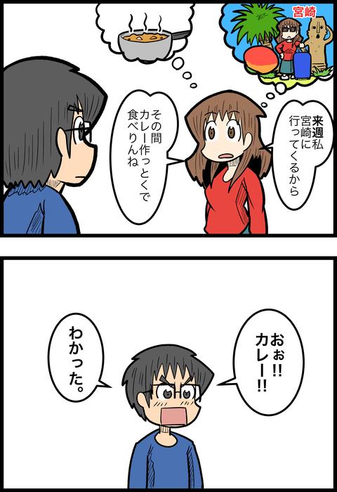 カレー天国_1
