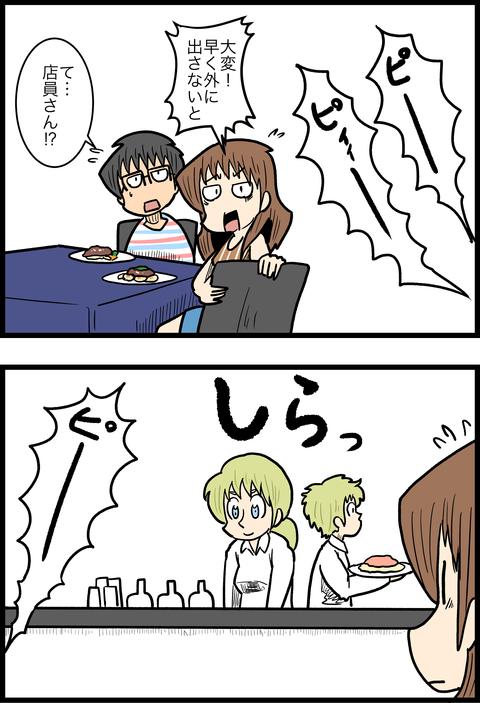 新婚旅行編21_2