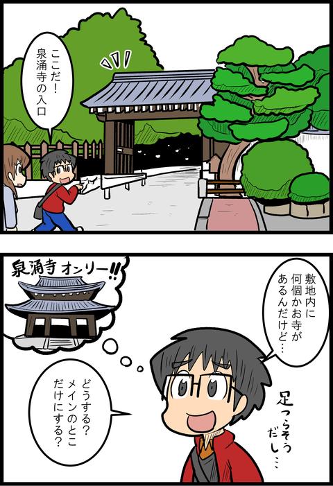 京都旅行編15_1