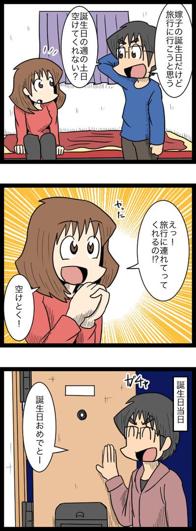 プロポーズ決行編01_1