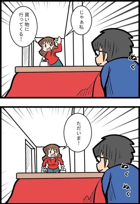 焼肉とカーペット_2