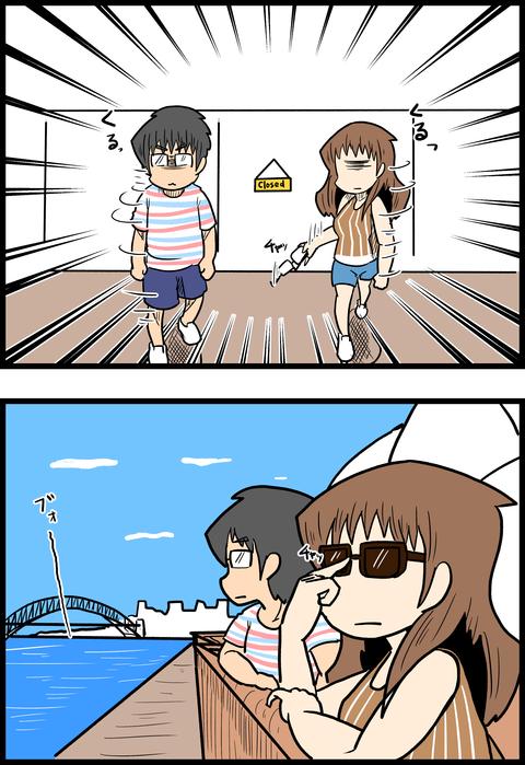 新婚旅行編19_3