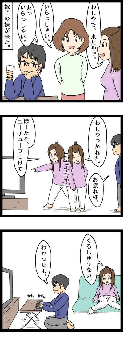 りっちゃん1