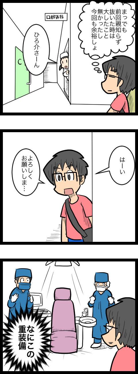 親知らず_2