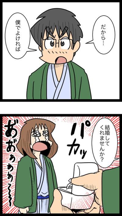 プロポーズ決行編15_5