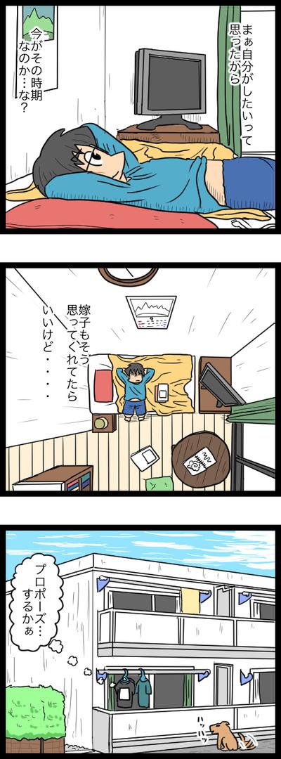 プロポーズ作戦編01-7