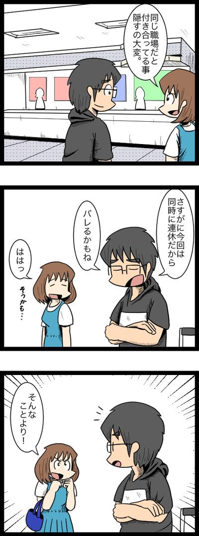 九州旅行編5_2
