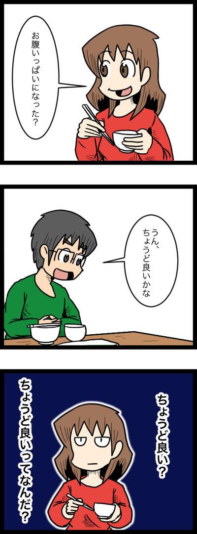 腹八分_1