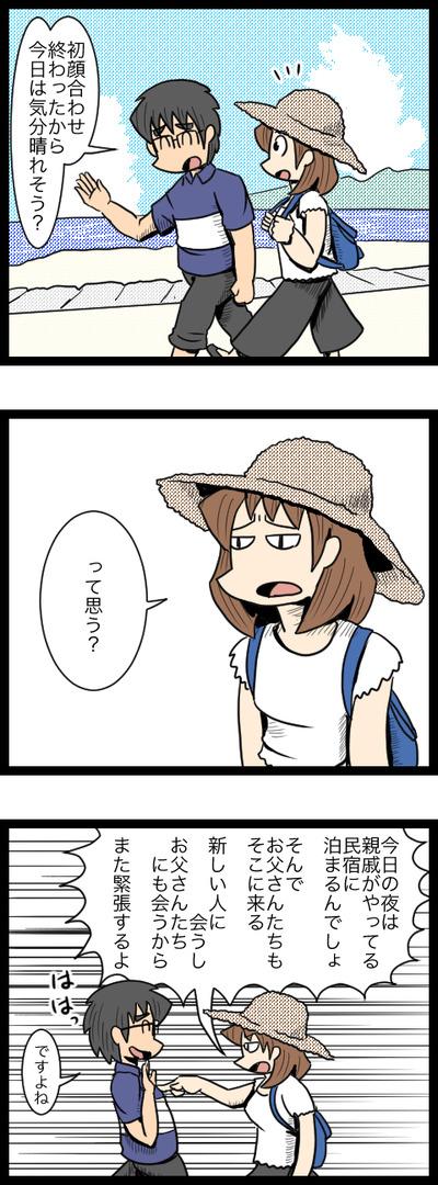 九州旅行編33_2