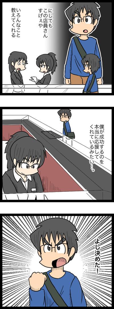 プロポーズ作戦編15_1