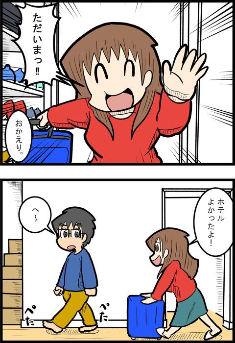 1泊5食付_1
