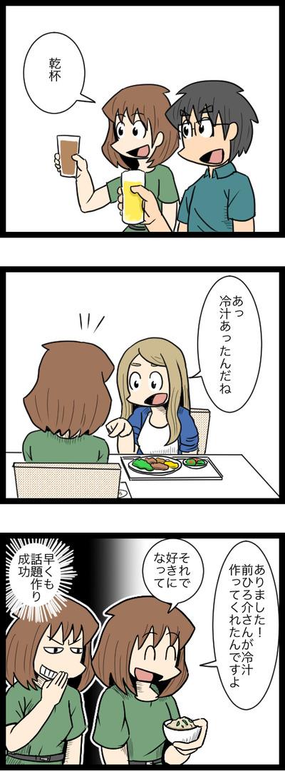 九州旅行編29_3