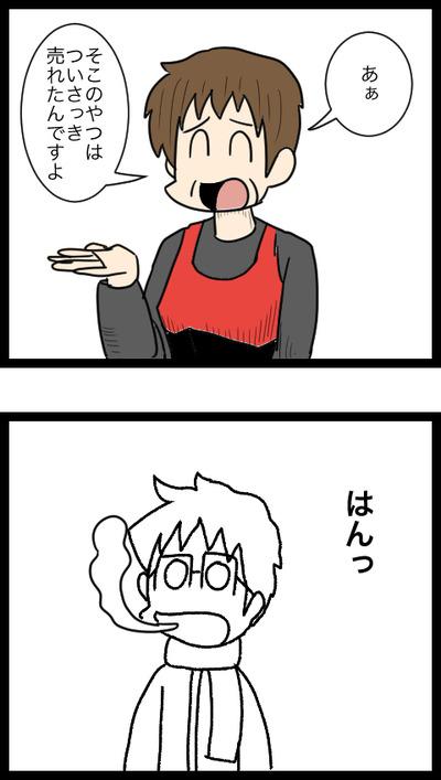 プロポーズ決行編20_4