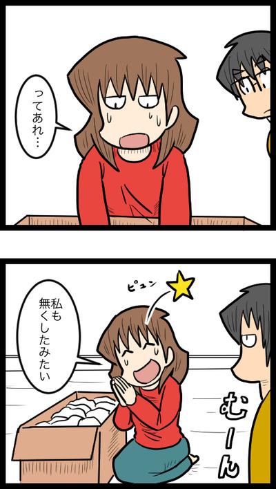 北海道旅行2_3