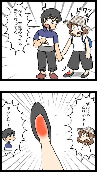 九州旅行編34_3