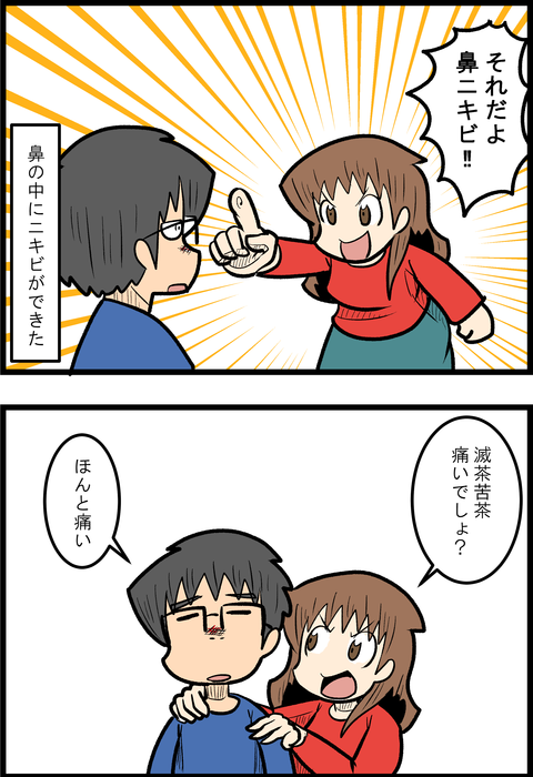鼻にきび_2