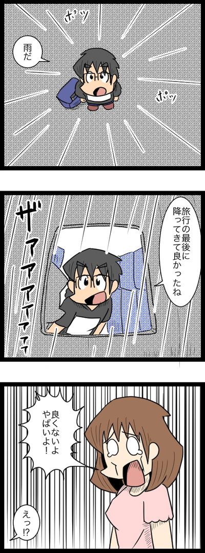 九州旅行編52_2