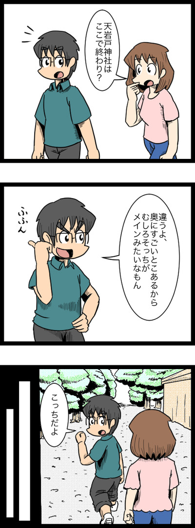 九州旅行編_21_1
