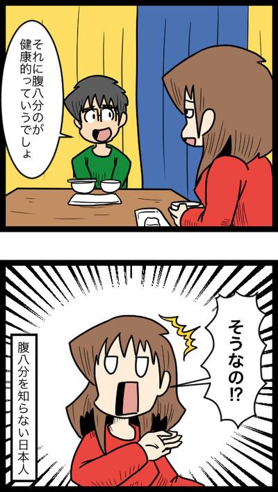 腹八分_3