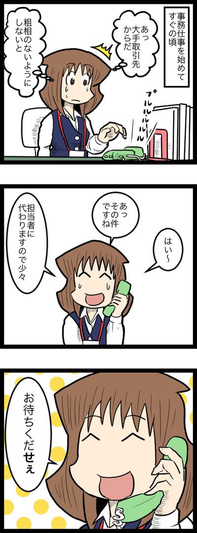 電話言い間違い_1