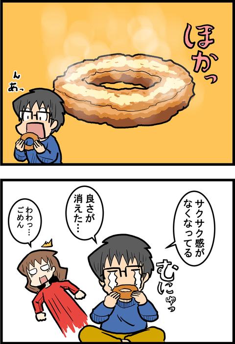 ドーナッツ_2