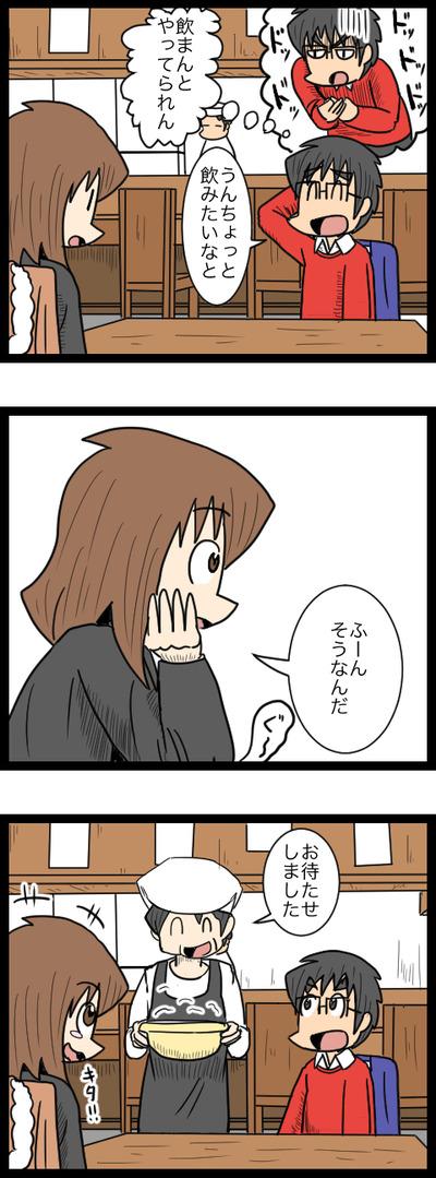 プロポーズ決行編06_3