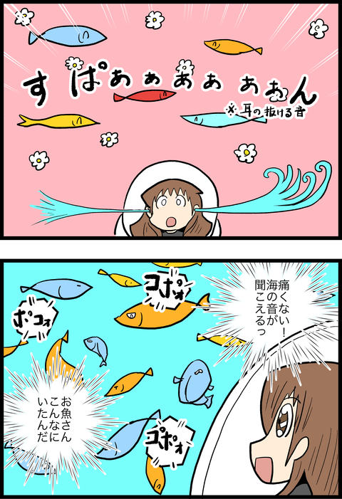 新婚旅行編31_4