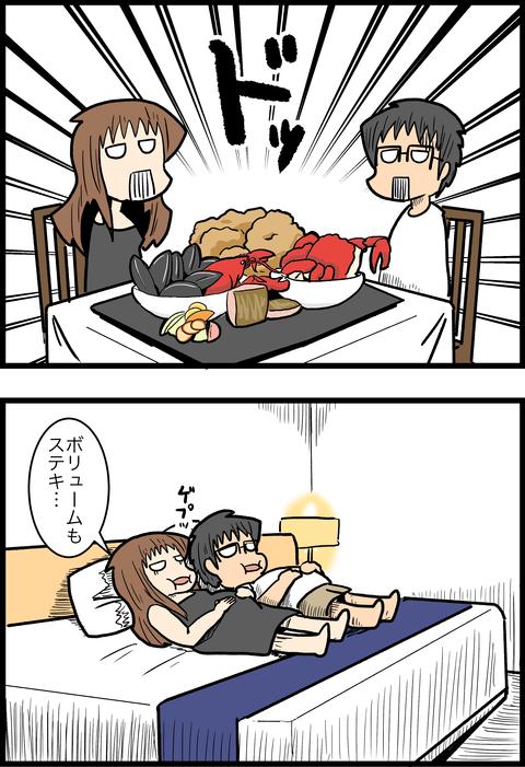 新婚旅行編35_4