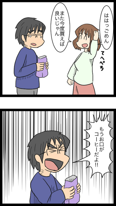 コーヒー豆ぇ 4