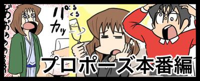 プロポーズ本番編