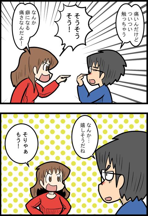 鼻にきび_3