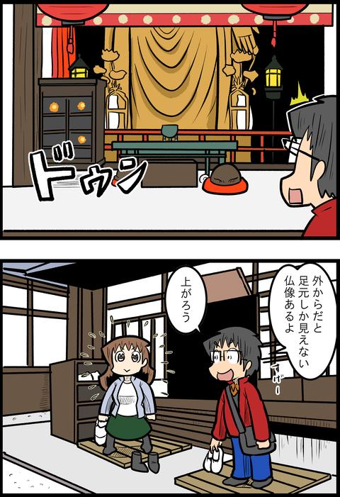 京都旅行編15_3