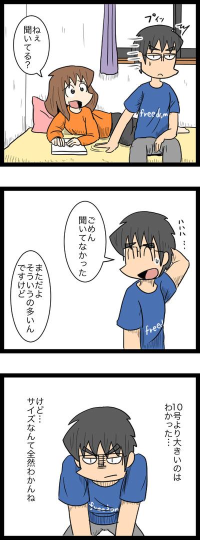 プロポーズ作戦編07_3
