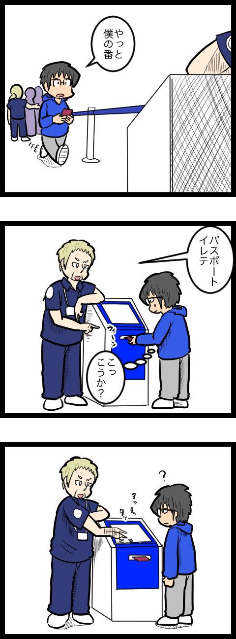 新婚旅行編06_2