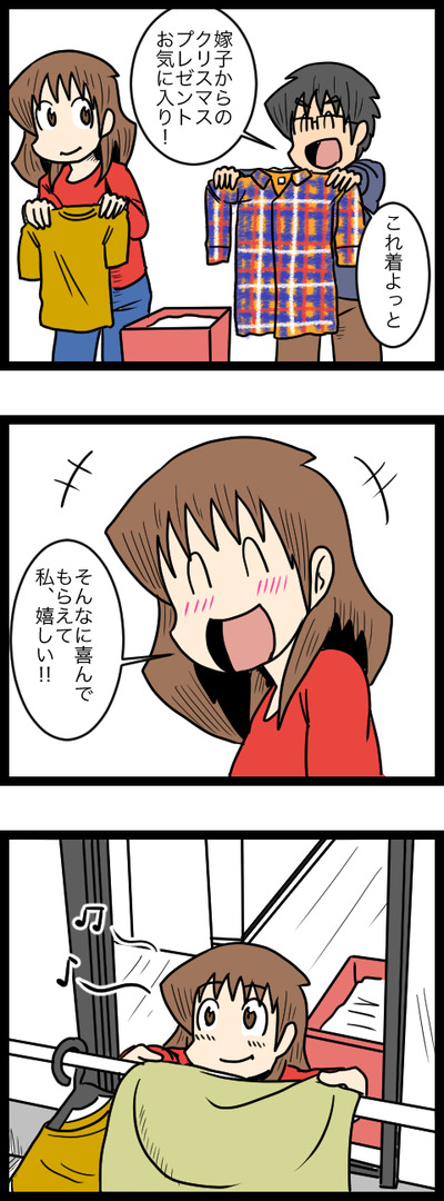 邪魔なプレゼント_1