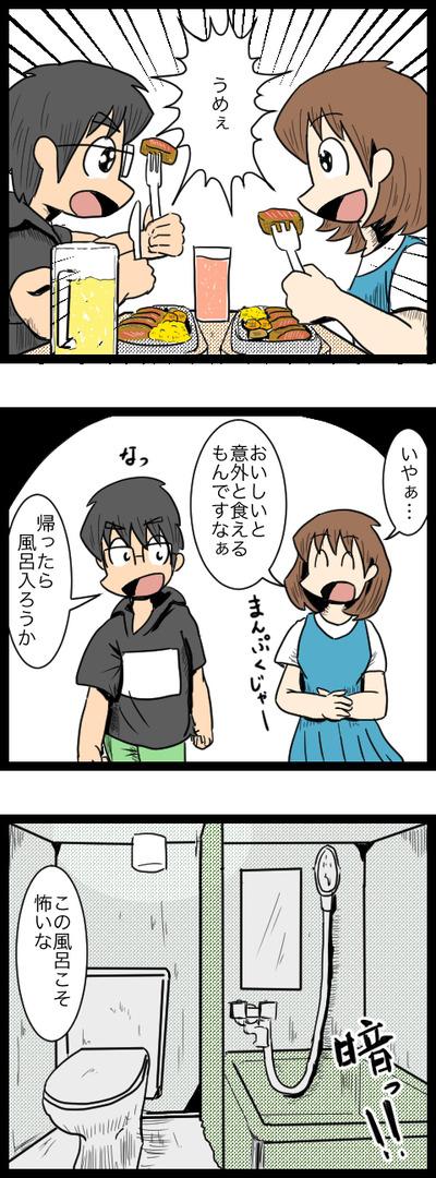 九州旅行編14_2