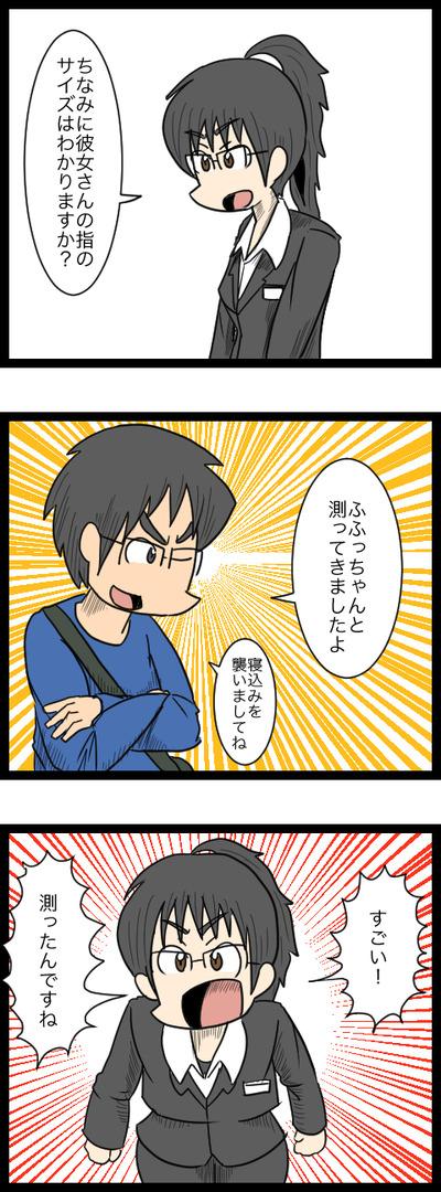 プロポーズ作戦編14_1