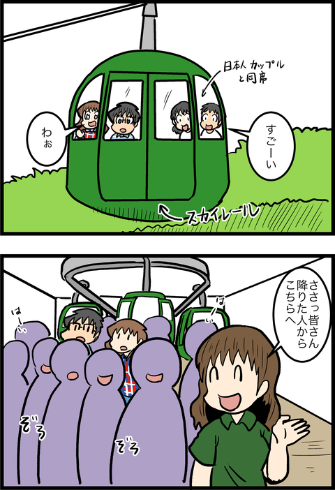 新婚旅行編40_2