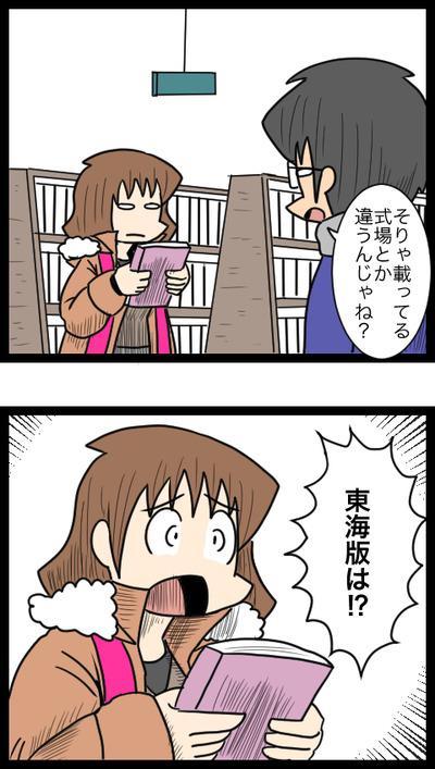 プロポーズ決行編21_4