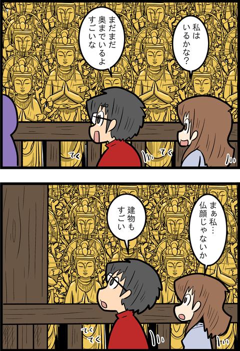京都旅行編09_2
