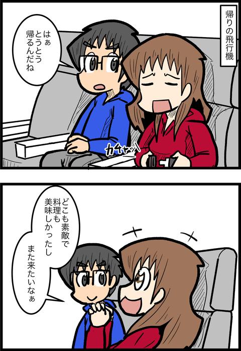 新婚旅行編終_1