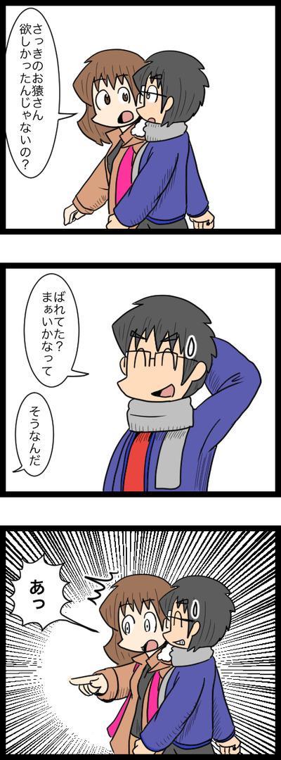 プロポーズ決行編08_1