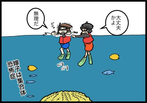 新婚旅行編34_4